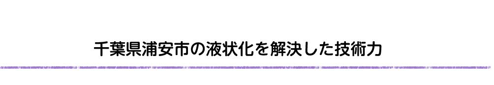 千葉県浦安市の液状化を解決した技術力