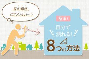 プロが厳選!自分でできる家の傾きの簡易的な測り方8選