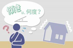 家の傾きを直すべき角度とその計算方法