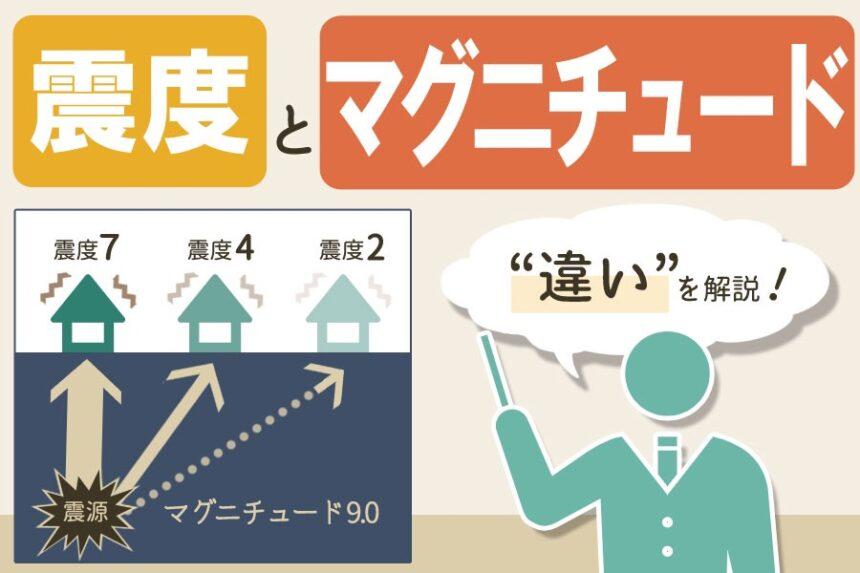 震度とマグニチュードの違いは?地震発生時はどちらが重要?